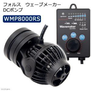 フォルス ウェーブメーカー DCポンプ WMP8000RS サーキュレーター 海水魚 サンゴ 水流 沖縄別途送料