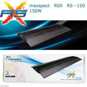□maxspect RSX R5―150 150W 沖縄別途送料