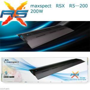 □同梱不可・中型便手数料 maxspect RSX R5―200 200W 沖縄別途送料 才数180