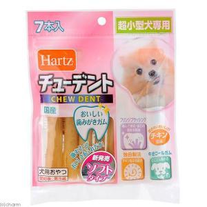ハーツ チューデント ソフトタイプ 超小型犬専用 7本入 犬 おやつ 関東当日便