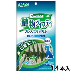 ライオン ペットキッス 植物ツイスティ小型犬用 14本 犬 おやつ ペットキッス 関東当日便