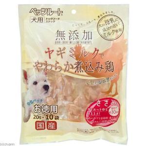 ペッツルート 無添加 ヤギミルクでやわらか煮込み鶏 ささみ お徳用 20g×10袋 犬 おやつ 無添加 ペッツルート 無添加 関東当日便|chanet
