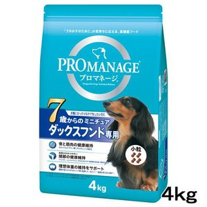 プロマネージ 7歳からのミニチュアダックスフンド専用 シニア犬用 4kg ドッグフード 高齢犬用 関東当日便 chanet