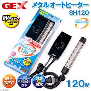 GEX メタルオートヒーターSH120 熱帯魚 水槽用 ヒーター SHマーク対応 統一基準適合 関東当日便