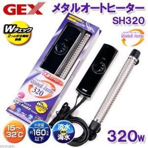 GEX メタルオートヒーターSH320 熱帯魚 水槽用 ヒーター SHマーク対応 統一基準適合 関東当日便