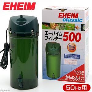 エーハイム50050/60Hz