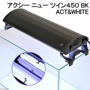 アウトレット品 AXY NEW TWIN(アクシー ニューツイン)450 ACT&WHITE ブラックボディ 関東当日便|chanet
