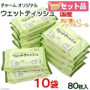 肌に優しいヒアルロン酸配合 ノンアルコール チャームオリジナル ウェットティッシュ 80枚×10袋 ...