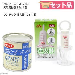 消費期限 2020/09/30 デビフ カロリーエース プラス 犬用流動食 85g缶 + 森乳 ワン...