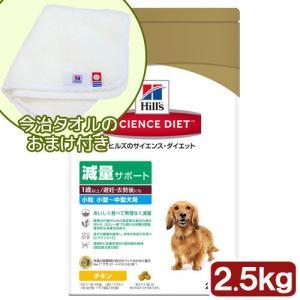 サイエンスダイエット 減量サポート 1歳以上/避妊・去勢後にも 小粒 小型〜中型犬用 2.5kg 正規品+今治タオルのおまけ付 関東当日便|chanet