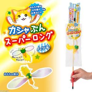 ペッツルート カシャぶんスーパーロング ハッチ 猫じゃらし 猫 猫用おもちゃ 関東当日便