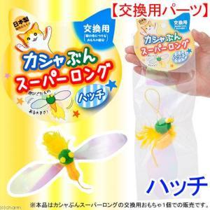 ペッツルート カシャぶんスーパーロング 交換用 ハッチ 猫じゃらし 猫 猫用おもちゃ 関東当日便