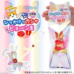 ペッツルート ひっかけてカシャ ビョ〜ン玉 猫じゃらし 猫 猫用おもちゃ 関東当日便