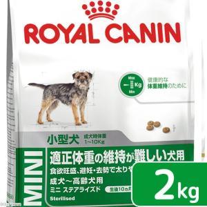 ロイヤルカナン SHN ミニ ステアライズド 成犬・高齢犬用 2kg 正規品 3182550807043 お一人様5点限り 関東当日便