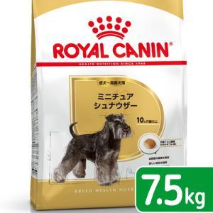 ロイヤルカナン ミニチュアシュナウザー 成犬・高齢犬用 7.5kg ジップ無し 関東当日便|chanet