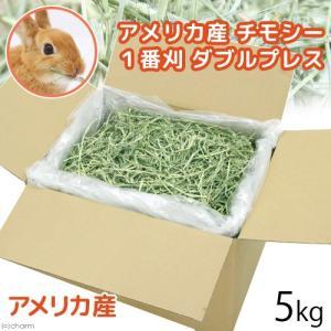 メーカー:Leaf Corp 1番刈・ダブルプレスチモシー牧草として扱われているものの中で最も一般的...
