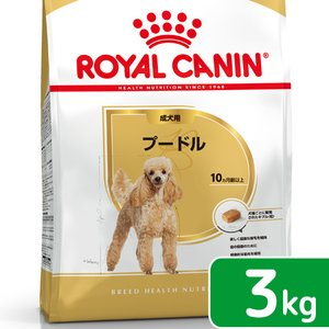 ロイヤルカナン プードル 成犬用 3kg 3182550765206 ジップ付 関東当日便|chanet