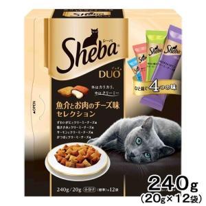 シーバデュオ 魚介とお肉のチーズ味セレクション 240g 関東当日便