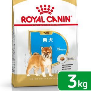 ロイヤルカナン 柴犬 子犬用 3kg 3182550823944 関東当日便|chanet