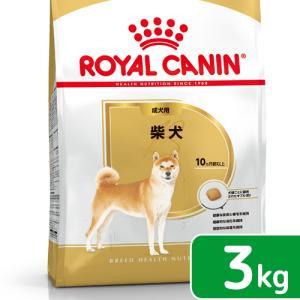 ロイヤルカナン 柴犬 成犬用 3kg 3182550823906 ジップ付 関東当日便|chanet