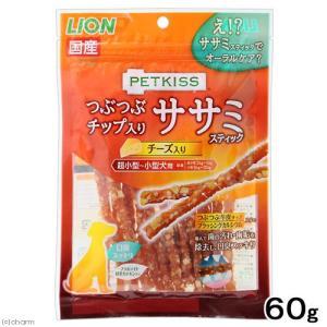 ライオン ペットキッス つぶつぶチップ入りささみスティック チーズ入り 60g 犬 おやつ ペットキッス 関東当日便