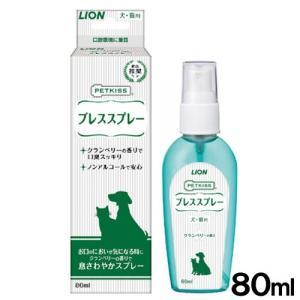 ライオン ペットキッス ブレススプレー 犬・猫用 80ml 犬 デンタルケア 関東当日便