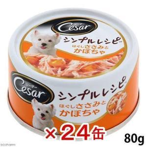 消費期限 2020/11/06 メーカー:マース 品番:CEC2 素材の美味しさを最大限に活かしまし...