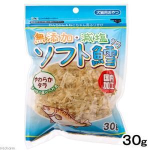 フジサワ 無添加・減塩ソフト鱈 30g 犬 猫 おやつ 関東当日便|chanet