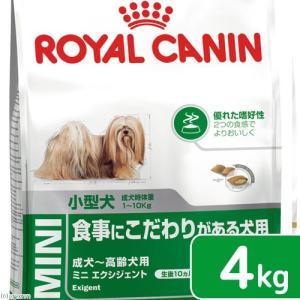 ロイヤルカナン ミニ エクシジェント 成犬・高齢犬用 4kg 3182550795203 ジップ付 関東当日便