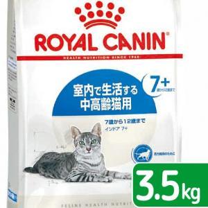 ロイヤルカナン 猫 インドア 7+ 3.5kg 3182550784412 お一人様5点限り ジップ付 関東当日便|chanet