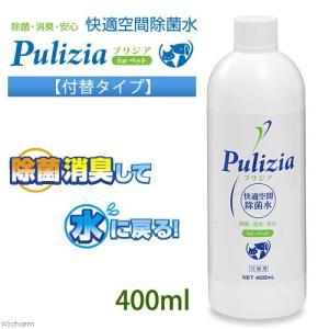 快適空間除菌水 Pulizia 付替タイプ 400ml 関東当日便 chanet