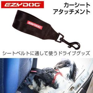 犬 シートベルト イージードッグ カーシートアタッチメント 関東当日便|chanet