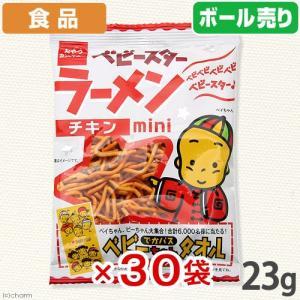 食品 ボール売り ベビースターラーメン チキン ミニ 23g 1ボール30袋 おやつ スナック 関東当日便|chanet