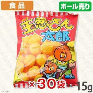 食品 ボール売り 玉葱さん太郎 15g 1ボール30袋 おやつ スナック 関東当日便|chanet