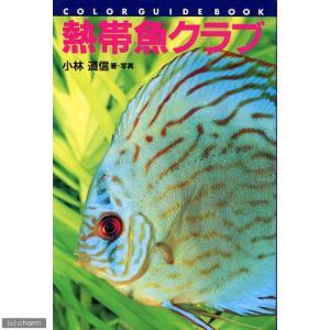 熱帯魚クラブ 関東当日便