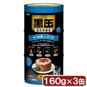 アイシア 黒缶3P かつお節入りかつお 160g×3缶 関東当日便