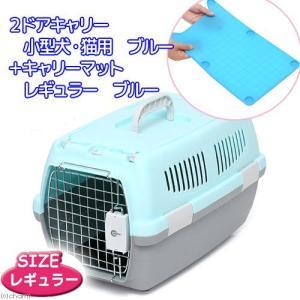 2ドアキャリー 小型犬・猫用 ブルー+ターキー キャリーマット レギュラー ブルーセット 犬 猫 キ...