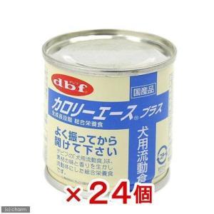 デビフ カロリーエースプラス 犬用流動食 85g缶×24個 正規品 ドッグフード 缶詰 関東当日便|chanet