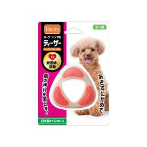 ハーツデンタル ティーザー 超小型〜小型犬用おもちゃ 獣医師との共同開発 関東当日便|chanet