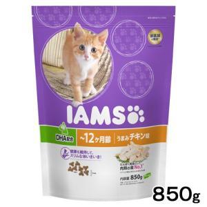 アイムス 子猫用 離乳期〜12ヶ月齢 うまみチキン味 850g 正規品 キャットフード IAMS 関東当日便