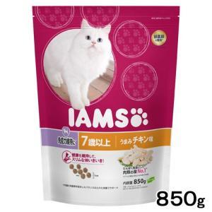 アイムス シニア猫用 7歳以上用 うまみチキン味 850g 正規品 キャットフード アイムス IAMS シニア 高齢猫用 関東当日便