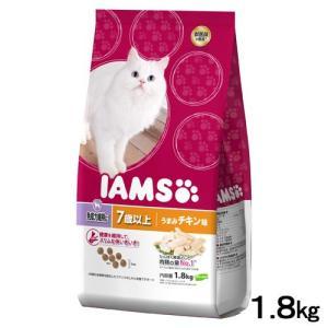 アイムス シニア猫用 7歳以上 うまみチキン味 1.8kg 正規品 キャットフード アイムス IAMS 高齢猫用 関東当日便