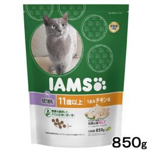 アイムス シニア猫用 11歳以上 うまみチキン味 850g 正規品 キャットフード アイムス IAMS 超高齢猫用 関東当日便