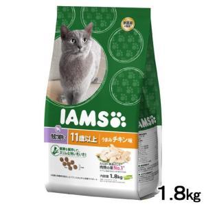 アイムス シニア猫用 11歳以上 うまみチキン味 1.8kg 正規品 キャットフード アイムス IAMS 超高齢猫用 関東当日便