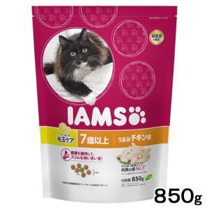 毛玉ケア アイムス シニア猫用 7歳以上 うまみチキン味 850g 正規品 キャットフード アイムス IAMS 高齢猫用 関東当日便
