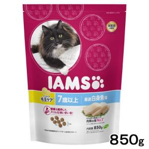 毛玉ケア アイムス シニア猫用 7歳以上 厳選白身魚味 850g 正規品 キャットフード アイムス IAMS 高齢猫用 関東当日便