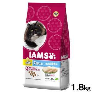 毛玉ケア アイムス シニア猫用 7歳以上 厳選白身魚味 1.8kg 正規品 キャットフード アイムス IAMS 高齢猫用 関東当日便