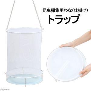 丸型 志賀昆虫 トラップ 昆虫 捕獲 採取 関東当日便|chanet