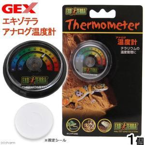 GEX エキゾテラ アナログ温度計 爬虫類 関東当日便|chanet