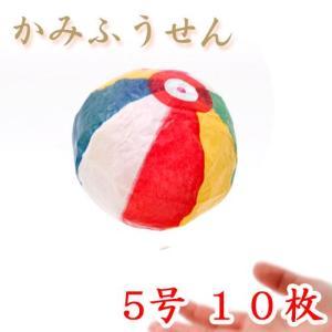 紙風船 5号 10枚 関東当日便 chanet